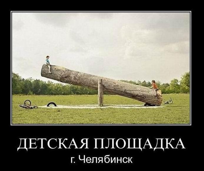 Детская площадка, г. Челябинск