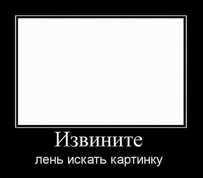 Извините, лень искать картинку