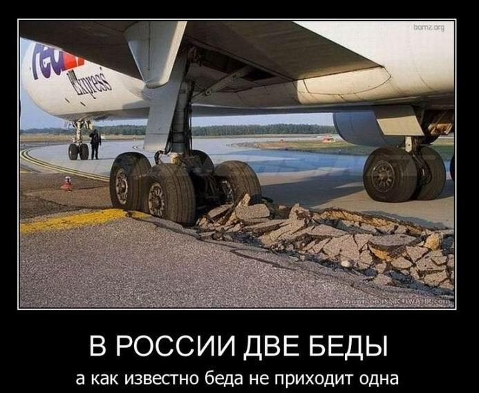 В России две беды