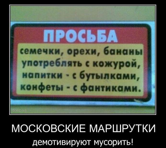 Московские маршрутки