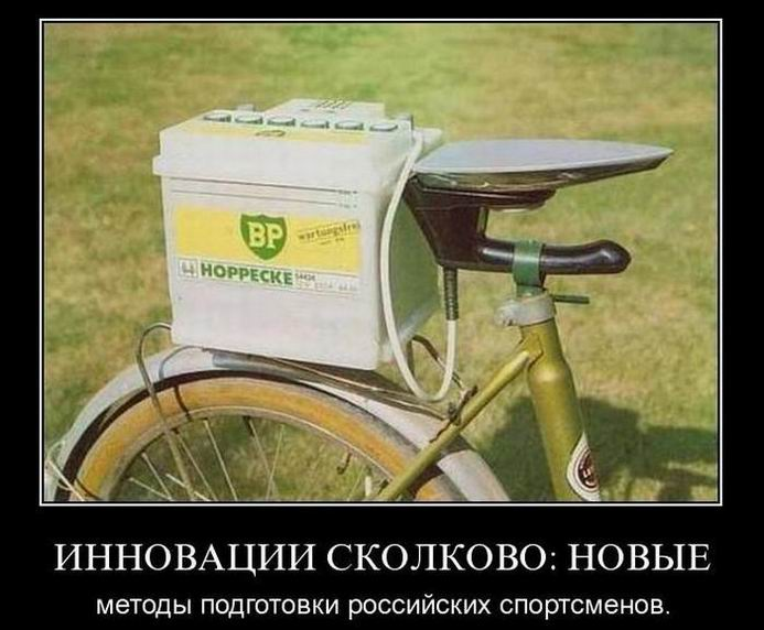 Инновации Сколково