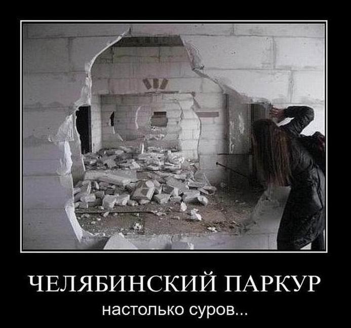 Челябинский паркур настолько суров...