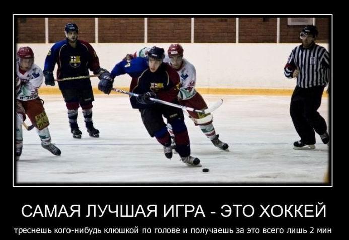 Самая лучшая игра – это хоккей