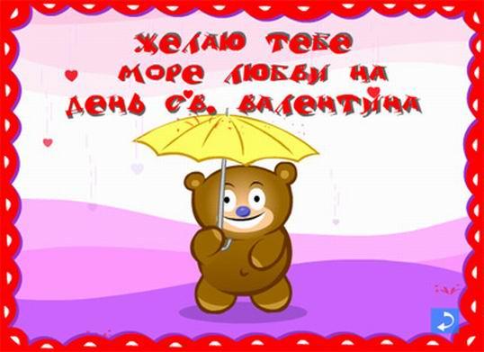 Сегодня День Влюбленных - Валентинка