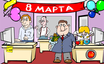 Поздравляем милых Дам)))