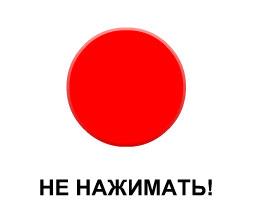 Красная кнопка - сюда вообще ни за что НЕ НАЖИМАТЬ!