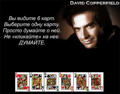 Магия Копперфильда