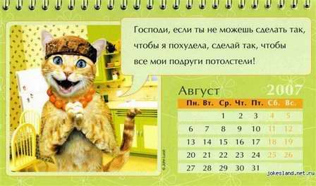 Календарик. Для милых дам:)