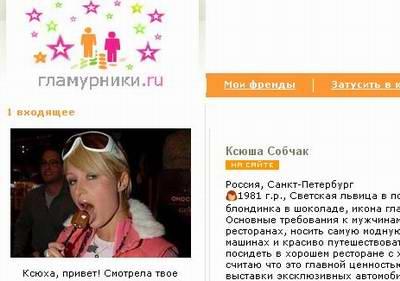 Гламурники.ру / Пародия на Одноклассники.ру