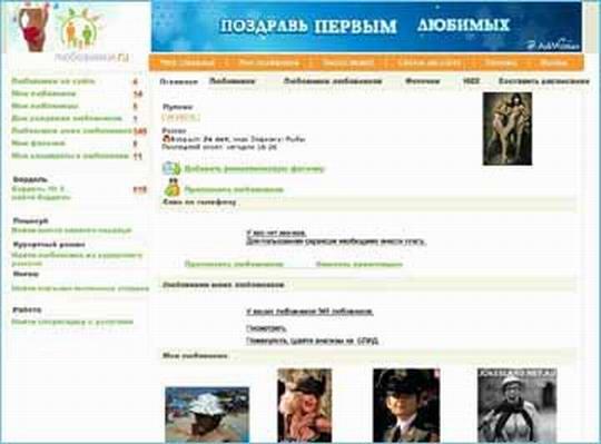 Любовники.ру 2/ Продложение пародии на одноклассников