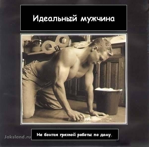 картинки про мужчин юмор