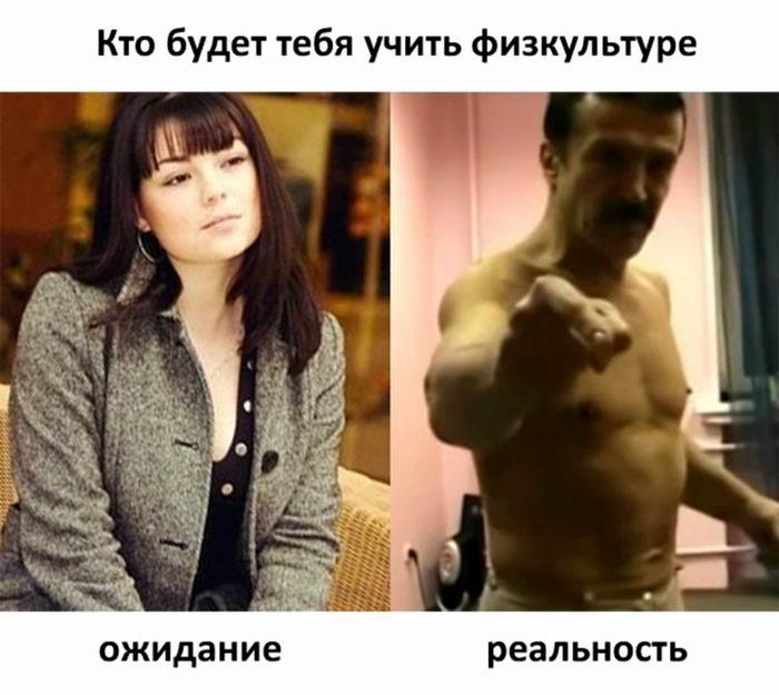 Кто будет тебя учить физкультуре