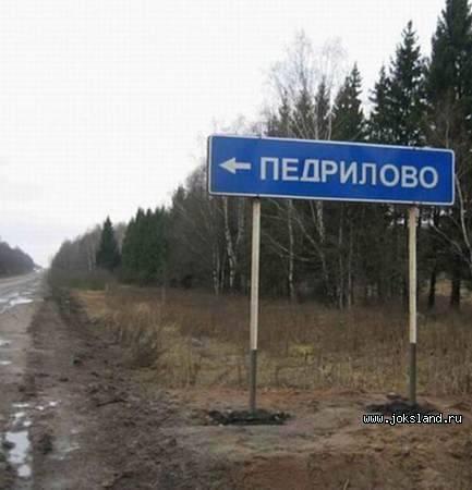 Смешные названия населенных пунктов.