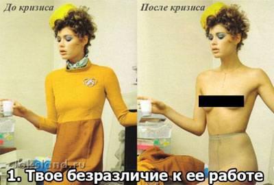 Что в тебе ненавидят девушки? (12 фото + текст)