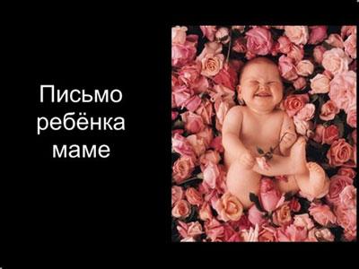 Письмо ребенка матери