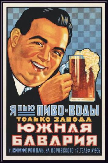 Советская реклама